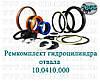Ремкомплект гидроцилиндра отвала ЭО-4321, 10.0410.000