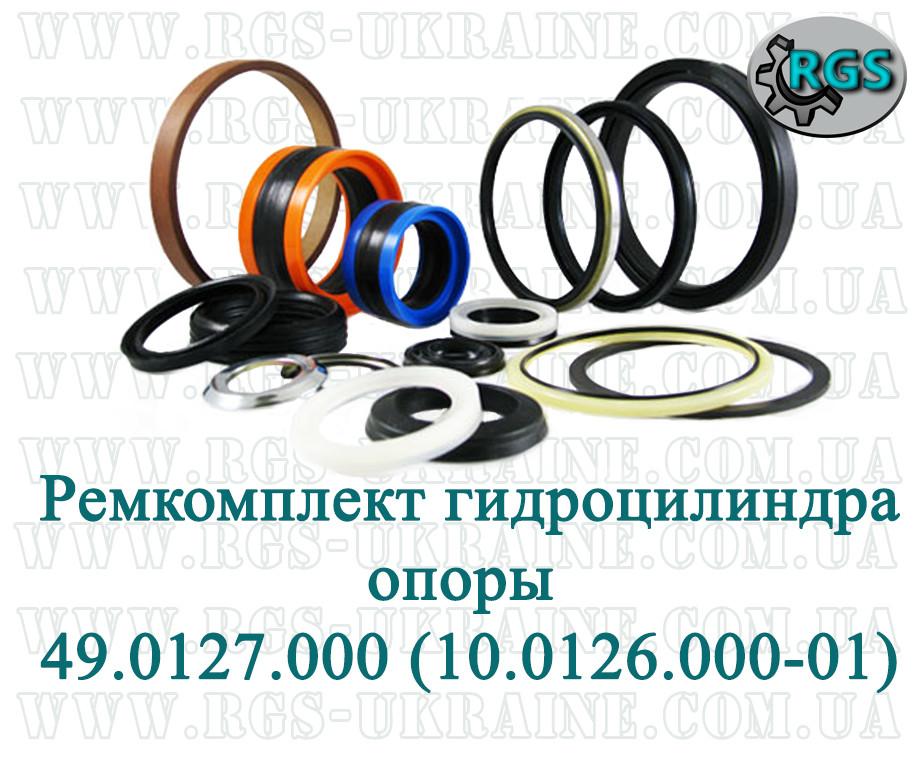 Ремкомплект гидроцилиндра опоры ЭО-4321, 49.0127.000 (10.0126.000-01)