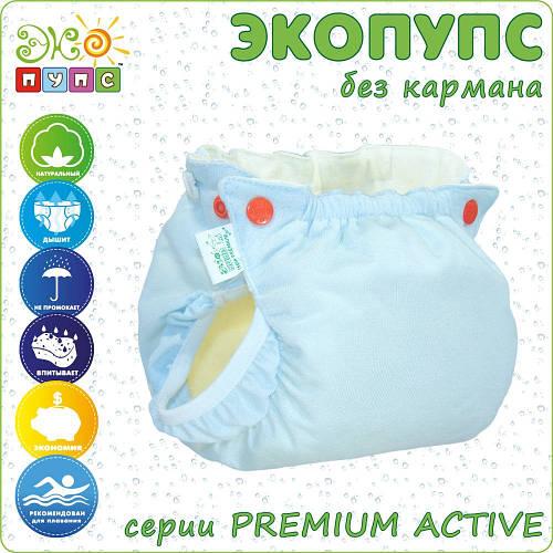 Многоразовый подгузник Premium ACTIVE , 3-7(3-7кг) для новорожденных без 8bfab2f7e36