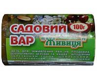 Садовый вар Живица (100 г, колбаска ) - средство (замазка) для заживления ран на ветках и коре деревьев.