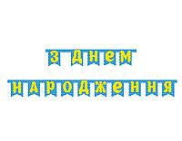 """Гирлянда побуквенная """"З Днем Народження"""" Голубой горошек"""
