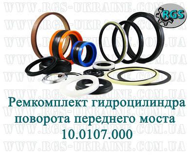 Ремкомплект гидроцилиндра поворота переднего моста ЭО-4321, 10.0107.000