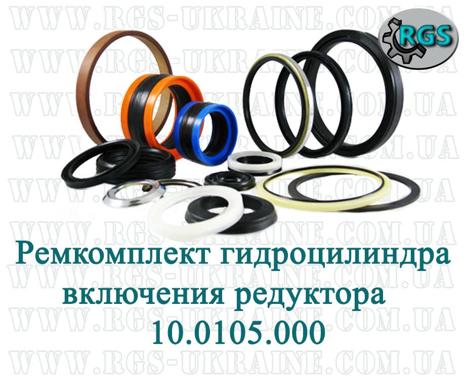 Ремкомплект гидроцилиндра включения редуктора ЭО-4321, 10.0105.000