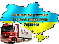 Бесплатная доставка по всей территории Украины