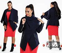 Женское батальное кашемировое пальто-накидка Ткань-кашемир