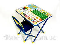 детский складной столик дэми №1 «Глобус» / синий парта купить киев