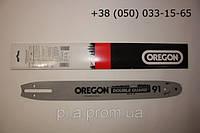Шина Oregon 40cм для российских бензопил