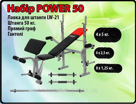 Скамья LW21 + Штанга 50 кг, фото 2