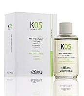 NEW Капли предварительного лечения 50 мл, Kaaral K05 Pre Treatment Drops