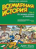 Всемирная история. Краткий курс в комиксах. Том 3.
