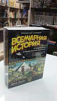 Всемирная история. Краткий курс в комиксах. Том 1, том 2, том 3 (комплект)