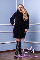 Женское утепленное демисезонное пальто больших размеров (р. 44-60) арт. 981 у Kelly-PL Тон 1