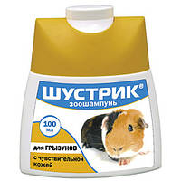 Шустрик зоошампунь для грызунов с чувствительной кожей 100 мл