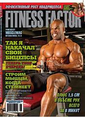 "Журнал ""Fitness Factor"" № 1"