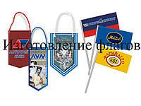 Флаги, Изготовление флагов, нанесение на флаги, сувенирные флаги