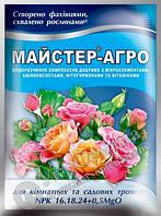 Комплексное минеральное удобрение для комнатных и садовых роз Мастер - Агро, 25 г
