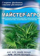 Комплексное минеральное удобрение для пальм Мастер-Агро, 25 г