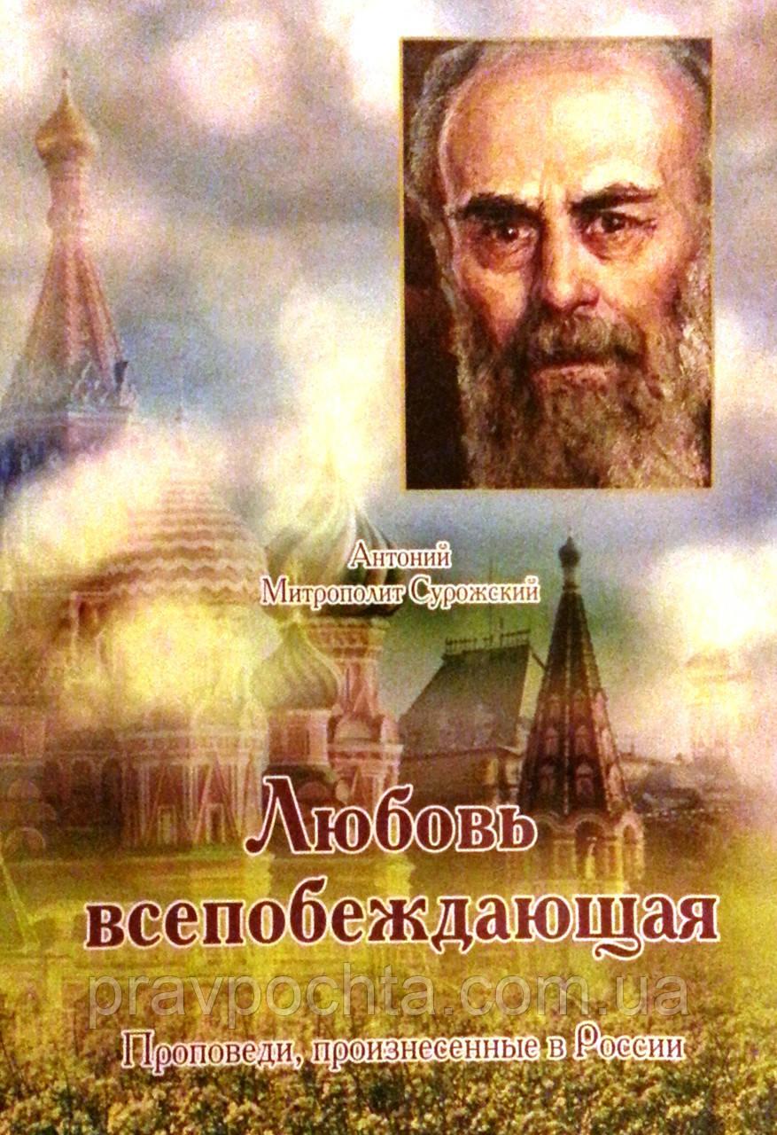 Любовь всепобеждающая. Проповеди, произнесенные в России. Митрополит Сурожский  Антоний