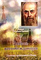 Любовь всепобеждающая. Проповеди,произнесенные в России. Митрополит Сурожский  Антоний