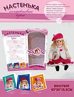 Кукла интерактивная Настенька MY004/543793R