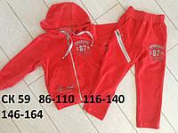 Спортивные велюровые костюмы для мальчиков 98-128 СК 59