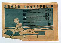 Руководство по эксплуатации лежака разборного. СССР