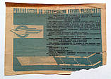 Руководство по эксплуатации лежака разборного. СССР, фото 4