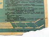 Руководство по эксплуатации лежака разборного. СССР, фото 6
