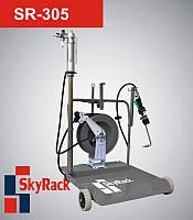 Маслораздаточная установка SkyRack