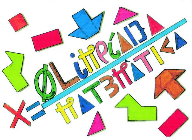 Математика та інформатика