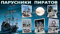 3Д Модели парусники пиратов