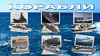 3Д Модели кораблей