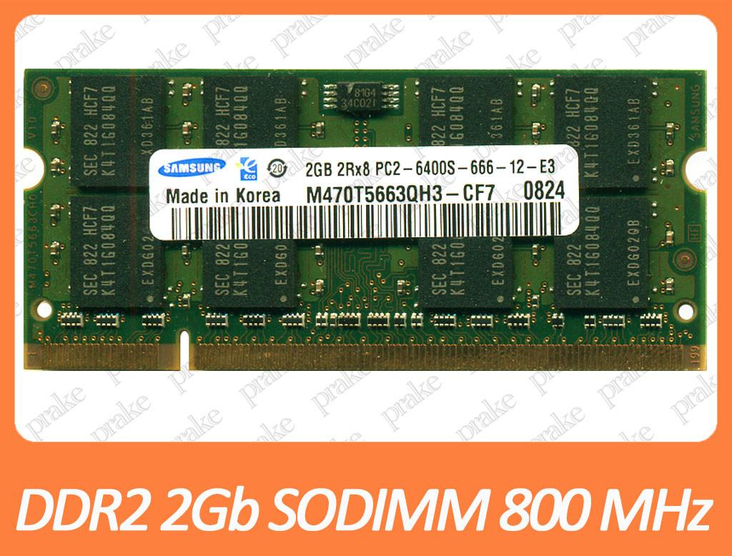 DDR2 2GB 800 MHz (PC2-6400) SODIMM різні виробники