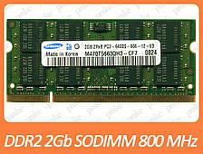 DDR2 2GB 800 MHz (PC2-6400) SODIMM разные производители