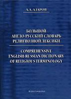 Большой англо-русский словарь религиозной лексики    Азаров А. А.