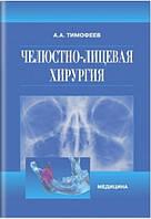 Челюстно-лицевая хирургия: учебник (ВУЗ ІV ур. а.) / Тимофеев А.А. — 2-е изд., переработ. и дополн.