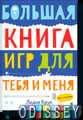 Большая книга игр для тебя и меня. Крук Л. Манн, Иванов и Фербер
