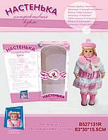 Кукла интерактивная Настенька MY002/527131R