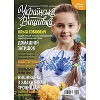 Журнал Украинская вышивка №29(9)