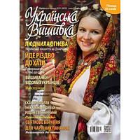 Журнал Украинская вышивка №32(12)