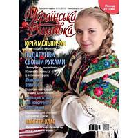 Журнал Украинская вышивка №31(11)