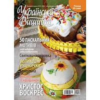 Журнал Украинская вышивка №3(1).Спецвыпуск.Пасхальные мотивы