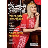 Журнал Украинская вышивка №26(4)