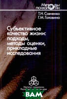 Савченко Татьяна Николаевна Субъективное качество жизни: подходы, методы оценки, прикладные исследования