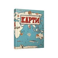 """Книга """"Карты"""""""