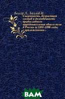 Бессер Л. Смертность, возрастной состав и долговечность православного народонаселения обоего пола в России за 1851-1890 годы, с приложениями...