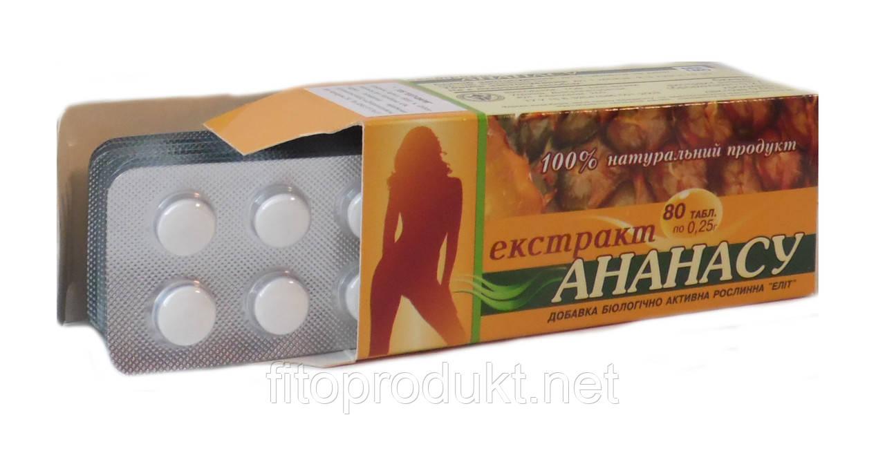Экстракт ананаса натуральный продукт для снижения веса №80 Элит-фарм