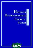 Муравьев С. История отечественных средств связи