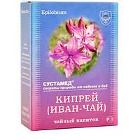 Кипрей, Иван-чай чайный напиток - 50 г. (коробочка)