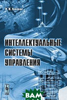 Евменов В.П. Интеллектуальные системы управления. Превосходство искусственного интеллекта над естественным интеллектом?
